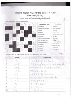 (10.8-19) 한글날 기념. '한국어 얼마나 아세요?' 경연대회 개최
